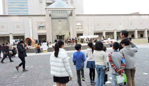 展示だけじゃない 横浜美術館