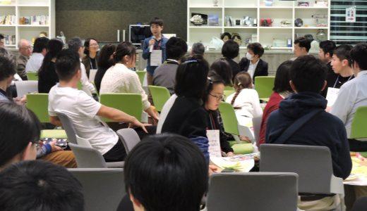 豊かな体験を通した学びフォーラム@富士通エフサスフューチャーセンター