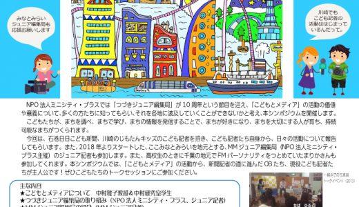 こどもメディアシンポジウム@横浜
