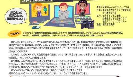 こどもメディアシンポジウム2021 in yokohama